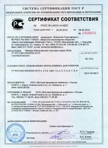 фанера- сертификат соотвествия