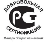 сертифицированная фанера