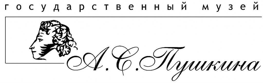 Государственный музей им. А. С. Пушкина